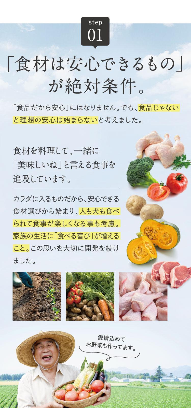 「食材は安心できるもの」が絶対条件。