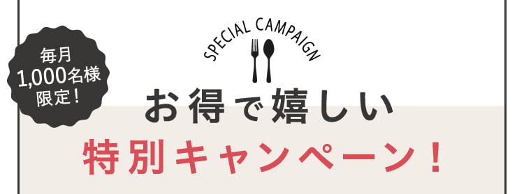 お得で嬉しい特別キャンペーン!