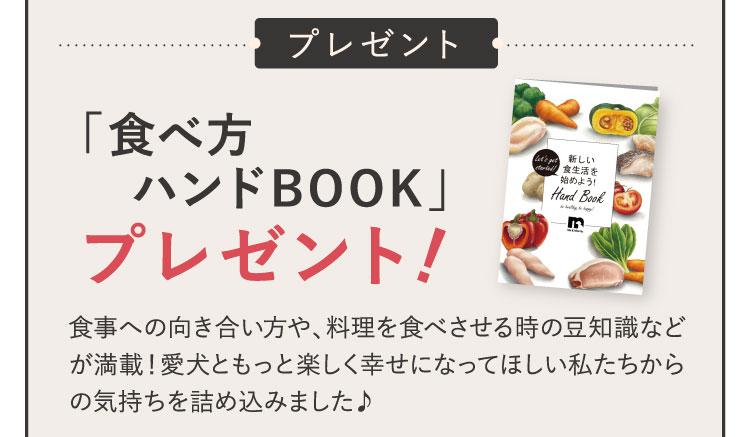 「食べさせ方ハンドBOOK」プレゼント