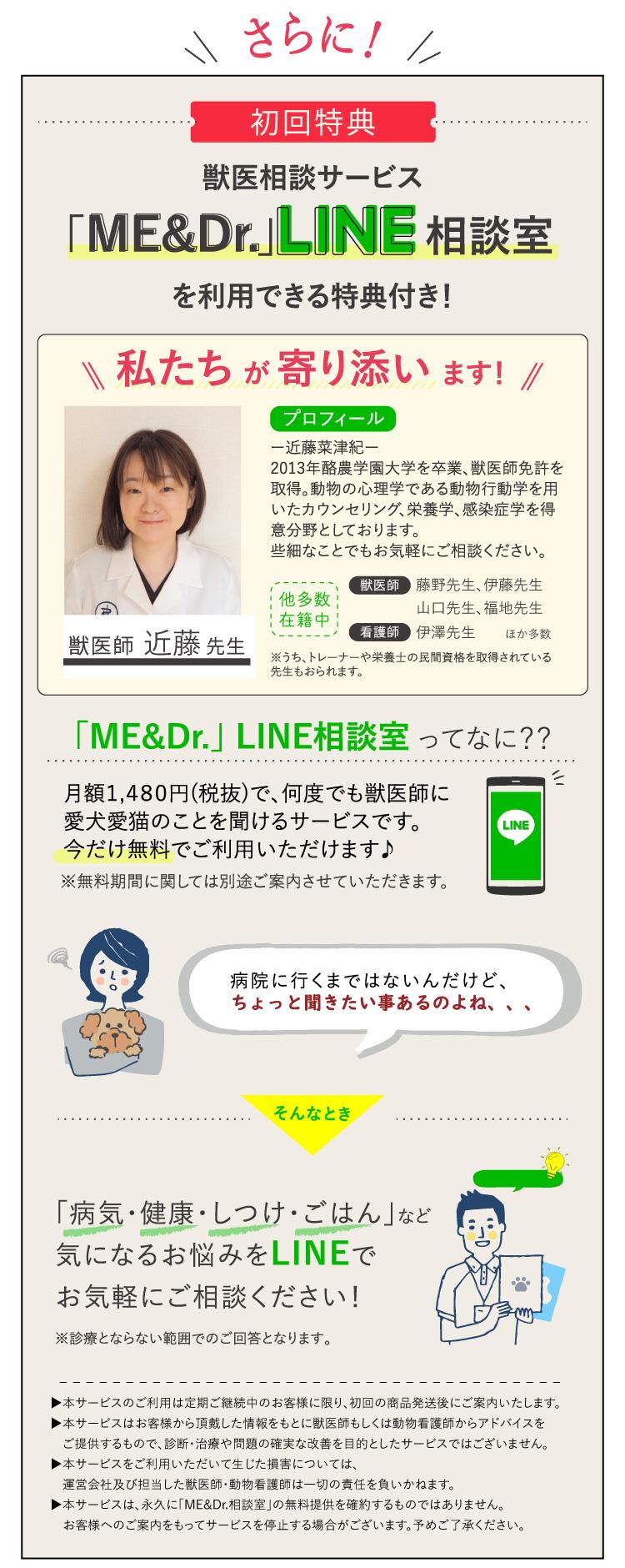ME&Dr.LINE無料相談室