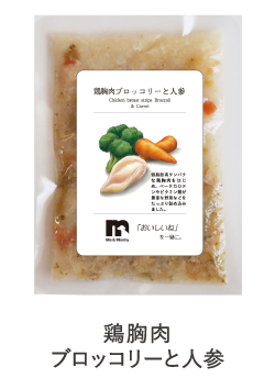 鶏胸肉ブロッコリーと人参