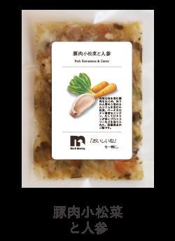 豚肉小松菜と人参